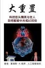 大重置: 科技巨头精英与世人如何能被中ࠤ Cover Image