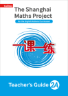 The Shanghai Maths Project Teacher's Guide Year 2 Cover Image