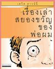 Horrible Stories My Dad Told Me: (Thai Edition) Cover Image