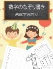 未就学児のための数字のなぞり書きブッӞ Cover Image