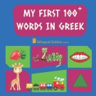My First 100 Words In Greek: Language Educational Gift Book For Babies, Toddlers & Kids Ages 1 - 3: Learn Essential Basic Vocabulary Words Cover Image