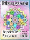 Мандалы: Книга-раскраска Cover Image