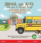 Sophia and Alex Go on a Field Trip: 소피아와 알렉스가 현장학습을 가 Cover Image