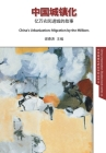 China's Urbanization: Migration by the Millions - Chinese edition Cover Image