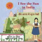 I See the Sun in India Cover Image