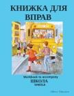 КНИЖКА ДЛЯ ВПРАВ: Workbook to accompany SHKOLA Cover Image