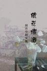 依花煨酒 Cover Image