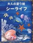 シーライフ - 大人の塗り絵: リラックスした& Cover Image