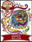 令人敬畏的设计 100种动物的成人涂色书 Cover Image