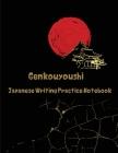 Genkouyoushi - Japanese Writing Practice Notebook: Large Japanese Kanji Practice Notebook - Writing Practice Book For Japan Kanji Characters and Kana Cover Image