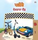 The Wheels -The Friendship Race (Punjabi Children's Book -Gurmukhi India): Punjabi Gurmukhi India Cover Image