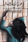 نزهة في مكتبة العالم Cover Image