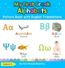 My First Greek Alphabets Picture Book with English Translations: Bilingual Early Learning & Easy Teaching Greek Books for Kids Cover Image