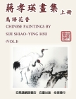 Chinese Paintings by Sue Shiao-Ying Hsu (Vol. 1): 蔣孝瑛畫集──鳥語花香(ߍ Cover Image