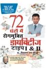 डायबिटीज टाइप I & II 72 घंटों मे  Cover Image