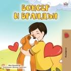 Boxer and Brandon (Bulgarian Edition) Cover Image