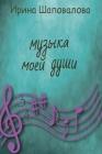 Музыка моей души Cover Image