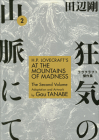 H.P. Lovecraft's At the Mountains of Madness Volume 2 Cover Image