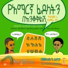 Amharic Alphabets Guessing Game with Amu and Bemnu: Rainbow Group (Vol 1 Of 3) Cover Image