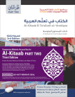 Al-Kitaab Part Two, Third Edition Bundle: Book + DVD + Website Access Card, Third Edition, Student's Edition [With DVD] (Al-Kitaab Arabic Language Program) Cover Image