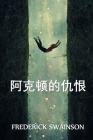阿克顿的仇恨: Acton's Feud, Chinese edition Cover Image