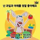 I Love to Eat Fruits and Vegetables: Korean Edition (Korean Bedtime Collection) Cover Image