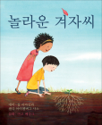 The Marvelous Mustard Seed (Korean Edition) Cover Image