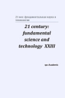21 century: fundamental science and technology XXIII: Proceedings of the Conference. North Charleston, 18-19.05.2020 Cover Image