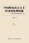 中国特色社会主义经济的伦理问题--中国经 Cover Image