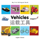 My First Bilingual Book–Vehicles (English–Chinese) Cover Image