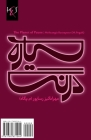 The Planet of Pause: Sayyareh-Ye Derang Cover Image