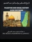 تاريخ فلسطين وإسرائيل عب Cover Image
