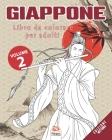 Giappone - Volume 2 - edizione notturna: Libro da colorare per adulti (Mandala) - Anti-stress - 25 Illustrazioni speciali Giappone Cover Image