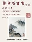 Chinese Paintings by Sue Shiao-Ying Hsu (Vol. 2): 蔣孝瑛畫集──山明水秀(ߍ Cover Image
