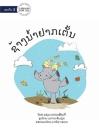 Hippo Wants To Dance - ຊ້າງນໍ້າຢາກເຕັ້ນ Cover Image