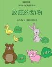 适合7+岁儿童的涂色书 (放屁的动物): 本书共包 Cover Image