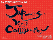 An Introduction to Japanese Kanji Calligraphy Cover Image