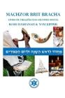 Machzor Brit Bracha: Livro de Orações das Grandes Festas: Rosh HaShanah e Yom HaKipurim Cover Image
