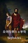 오이디푸스 삼부작: The Oedipus Trilogy, Korean edition Cover Image