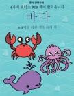 4-5세를 위한 색칠하기 책 (바다): 이 책은 좌절감& Cover Image