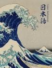 Cahier Genkouyoushi [8.5x11][110 pages]: Apprendre l'écriture japonaise Kanji Hiragana Katakana Furigana Excercices Pratique Notes, Hokusai Vagues Cover Image