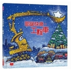 Construction Site on Christmas Night Cover Image