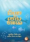 I See The Sea (Lao edition) / ຂ້ອຍເຫັນທະເລ Cover Image