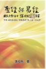 Holy Bible and the Book of Changes - Part Two - Unification Between Human and Heaven fulfilled by Jesus in New Testament (Traditional Chinese Edition) Cover Image