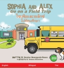 Sophia and Alex Go on a Field Trip: โซเฟียและอเล็กซ์ & Cover Image