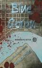 Blue Garou: A Cadillac Holland Mystery Cover Image