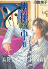 In the Walnut Volume 2 (Yaoi) Cover Image