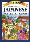 Let's Learn Japanese Picture Dictionary (Let's Learn (McGraw-Hill)) Cover Image
