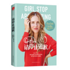 Girl, Stop Apologizing Cover Image