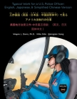Typical Work for a U.S. Police Officer: English, Japanese, & Simplified Chinese Version 三か国語(英語ӥ Cover Image